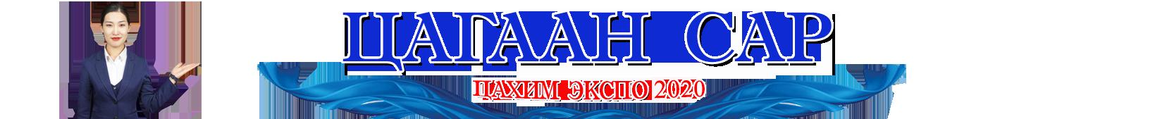 Цагаан Сар Цахим Экспо